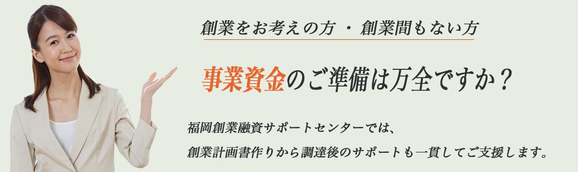 福岡の創業融資