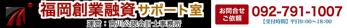 福岡で日本政策金融公庫融資なら|福岡創業融資サポート室